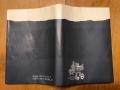 1906 京都 大垣書店 ブックカバー
