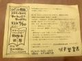 チラシ 190705 往来堂書店 茶話会