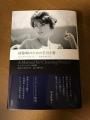 書影 掃除婦のための手引き書 ルシア・ベルリン作品集