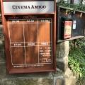 190825 逗子 映画館3