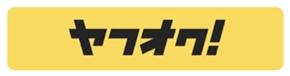 日本最大級のオークション