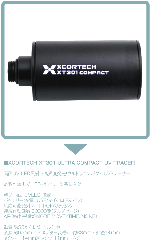 ■XCORTECH XT301 ULTRA COMPACT UV TRACER 価格 最安値 検索