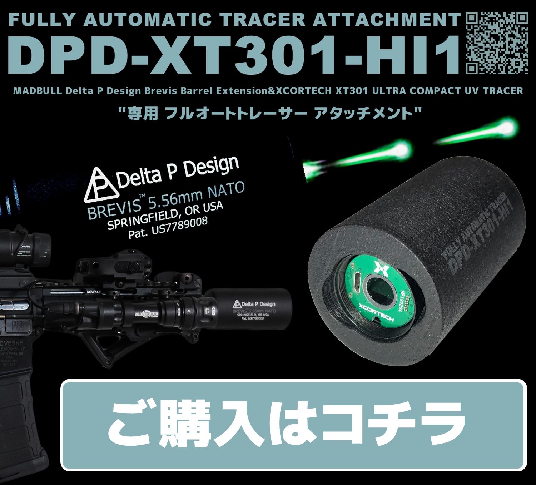 27 夏だ!!夜戦だ!!オートトレーサーだ!! お気に入りの『サプレッサー』を『オートトレーサー』にカスタムだ!! 『DPD XT301 HI1 ATTACHMENT & MADBULL Delta P Design Brevis Barrel Extension & XCORTECH XT301 UL