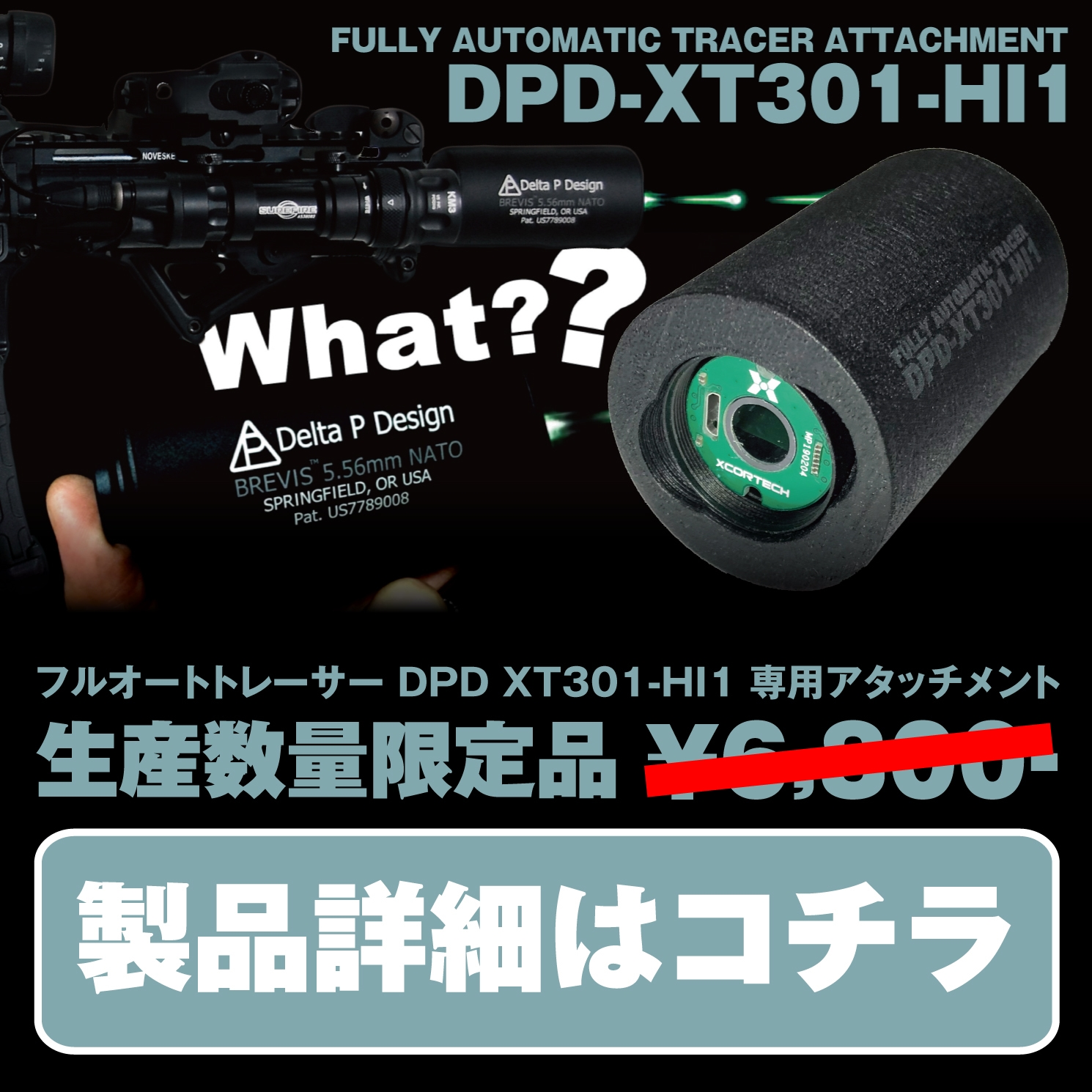 『DPD XT301 HI1』 MADBULL Delta P Design & XCORTECH XT301 UV ウルトラコンパクト フルオート トレーサー 専用アタッチメント!!