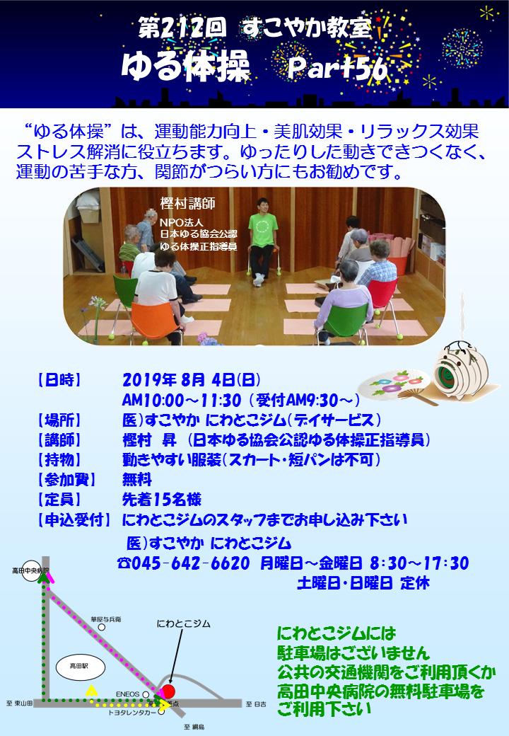 第212回すこやか教室(ゆる体操)part56