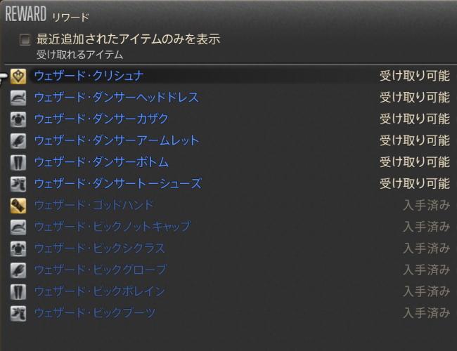 踊り子Lv80 13