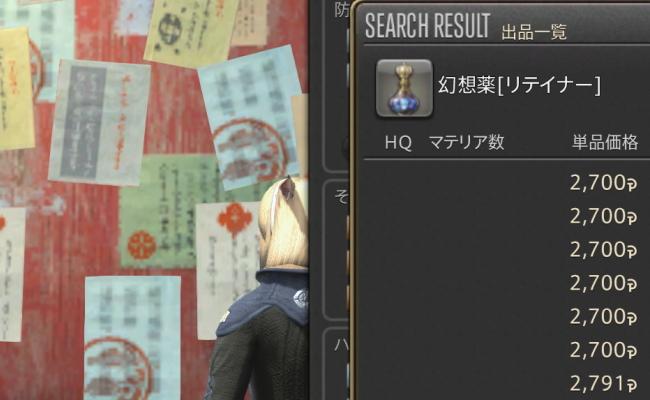 リテイナー幻想2