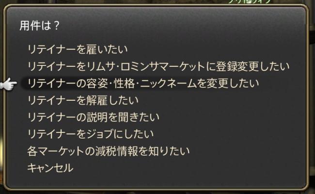 リテイナー幻想4