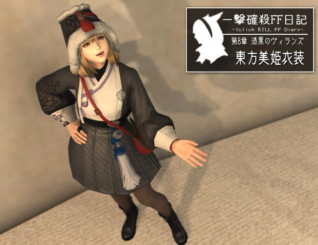 東方美姫衣装セット