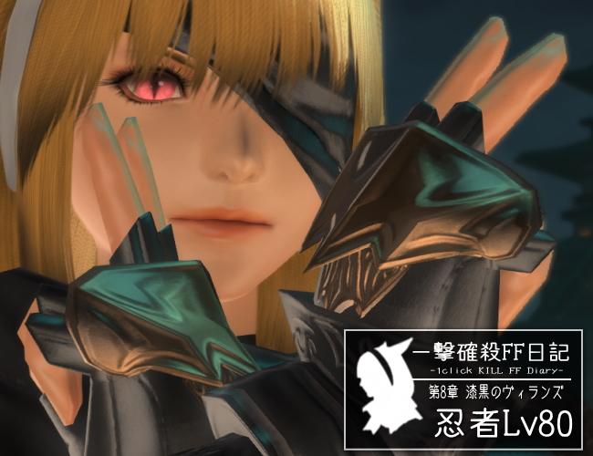 忍者Lv80