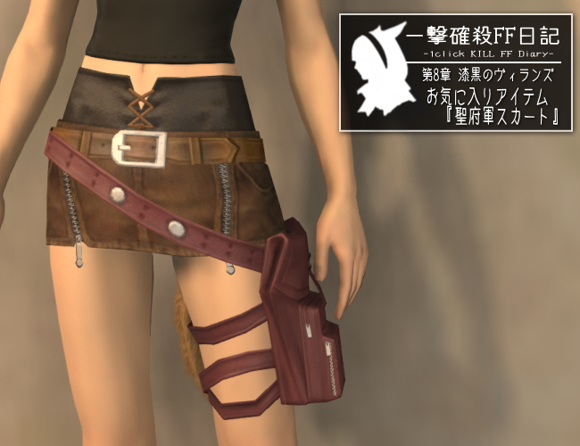 聖府軍スカート