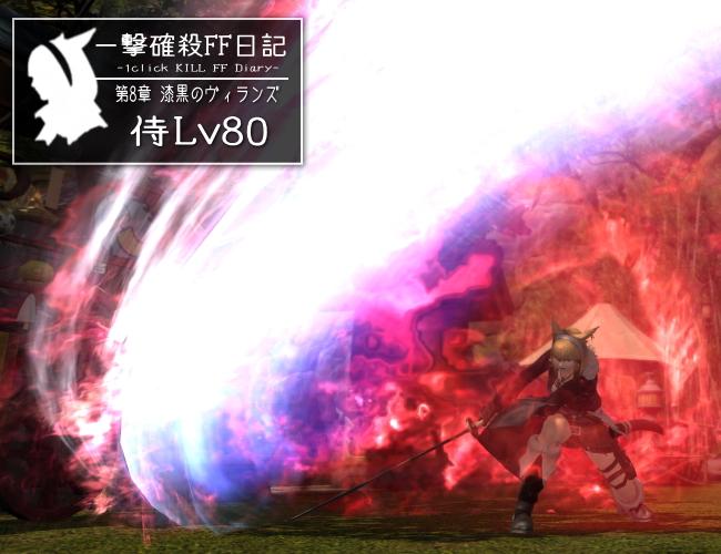 侍Lv80