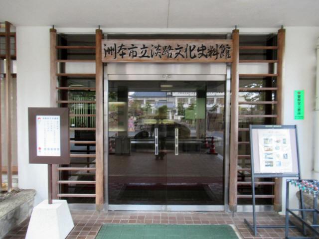 淡路文化資料館2