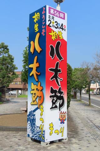 桐生祇園祭5