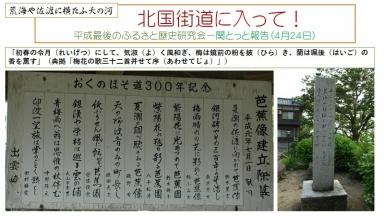 平成最後の歴研