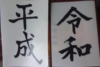 平成・令和クリアファイル