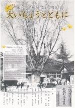 田上小130周年記念誌