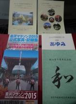 城東・金沢マラソン集