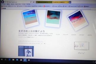 田上公民館ホームページ