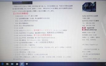 田上ホームページ①