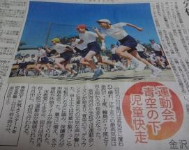 田上小運動会報道