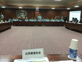 金沢市防災会議