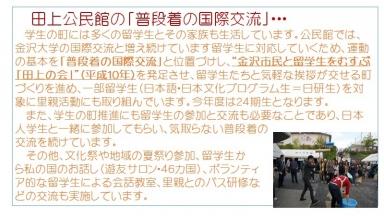 田上公民館の国際交流