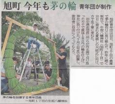 牛坂神社今年も茅の輪を