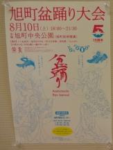 旭町盆踊りポスター