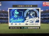 TV中継で野球観戦190516