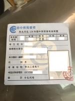 台湾の受験票190517