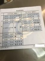 台湾の入試時間表190517