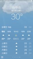 台中30℃190607