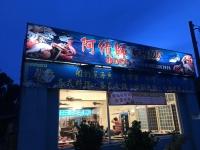 阿績師熱炒生猛海鮮餐廳190608