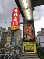 馥桂園190706