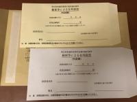 参議院選挙投票用紙190710