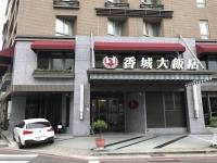 香城大飯店190712