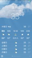 暑い190801