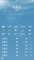 桃園33℃190814