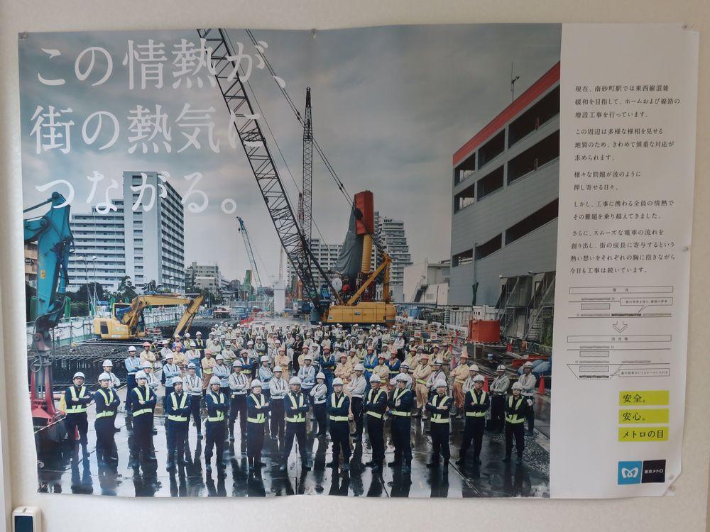メトロスナチカに掲出されていた工事のPRポスター