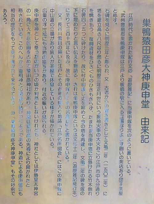 190819sugamo03.jpg