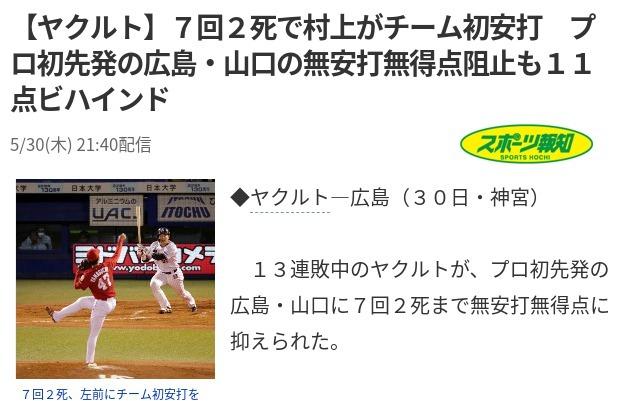 20190530S戦大勝山口ノーノー未遂
