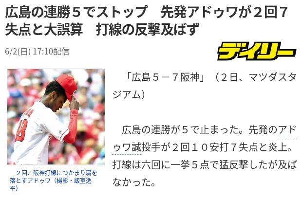 20190602阪神敗戦見出し