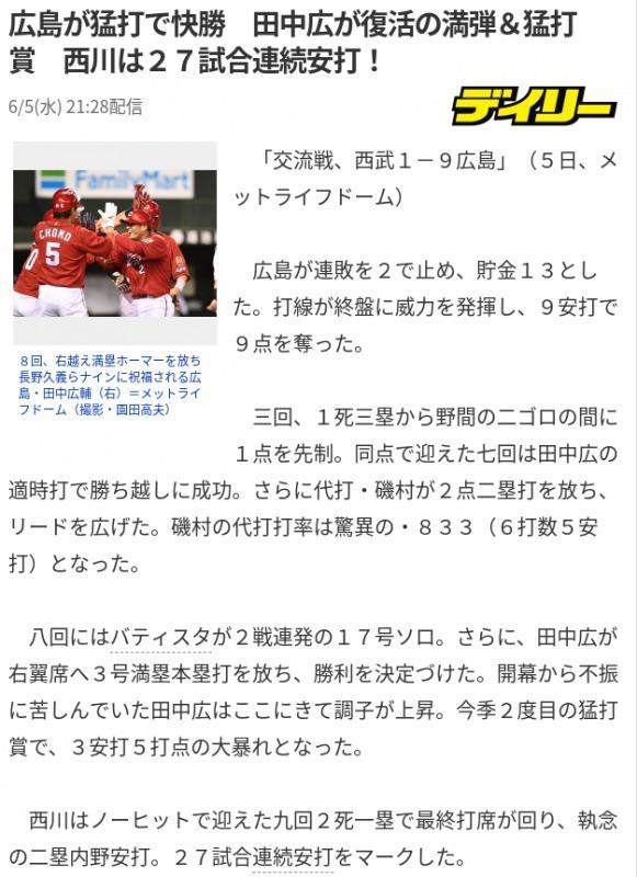 20190605西武戦快勝