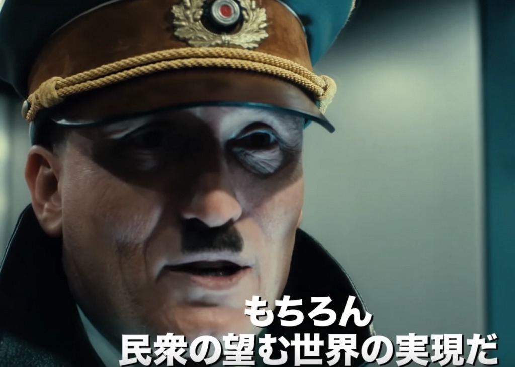 ヒトラー4