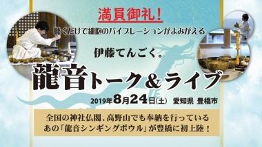 toyohashi876.jpg