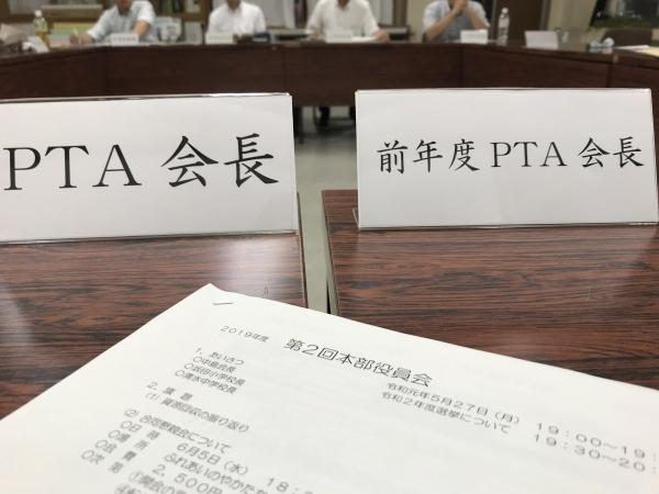 190527-第2階PTA本部役員会