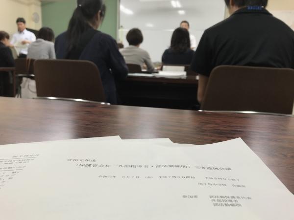 190607-保護者会長・外部指導者・部活動顧問三社連携会議01