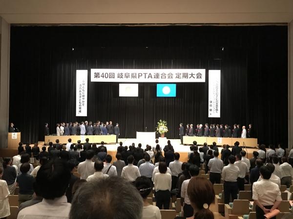 190613-岐阜県PTA連合会定期大会