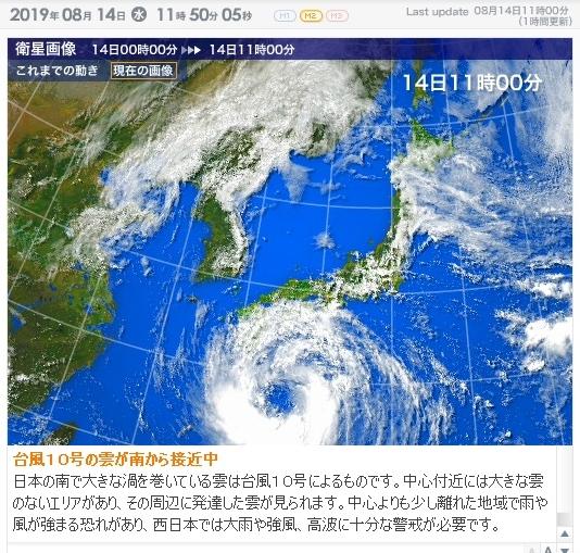 台風10号g